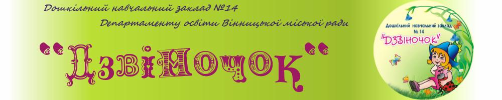 """Комунальний заклад """"Дошкільний навчальний заклад № 14 Вінницької міської ради"""""""